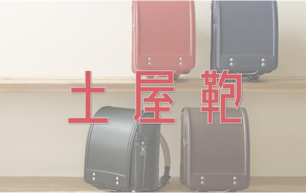 土屋鞄ランドセルって正直どう?口コミと重さやサイズなど特徴紹介