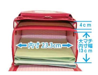 横山鞄ランドセル大容量