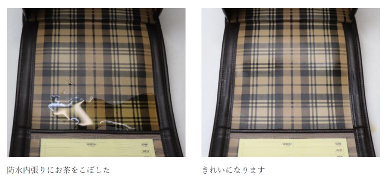 横山鞄ランドセル防水