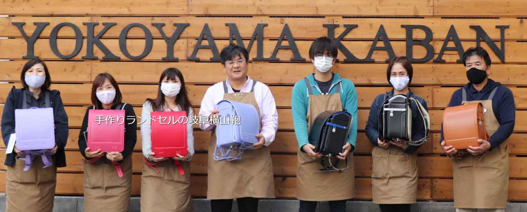横山鞄 公式サイト