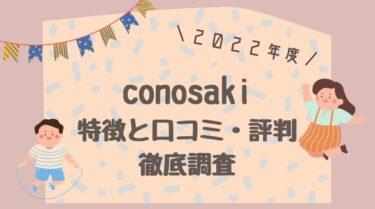 2022年用|conosaki(榮伸)ランドセルの口コミや評判と特徴を全まとめ