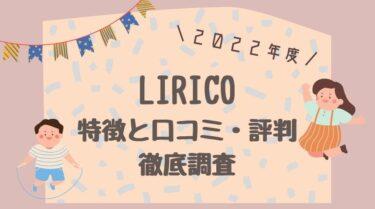 2022年最新|LIRICO(リリコ)ランドセルの口コミと評判や特徴全まとめ