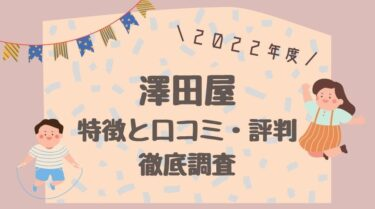 2022年用|澤田屋ランドセルの特徴を徹底調査!口コミや評判もまとめて紹介