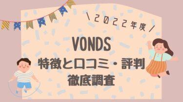 2022年用|vonds(ボンズ)ランドセルの特徴と口コミと評判を全まとめ