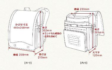 鞄工房山本ランドセル サイズ