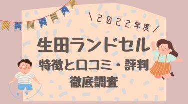2022年用|生田ランドセルの口コミや評判を徹底まとめ!最新展示会情報も紹介