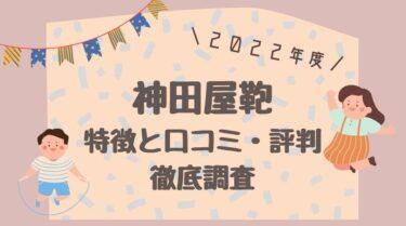 2022年用|カルちゃん含む神田屋鞄のランドセルの特徴と口コミや評判を徹底調査
