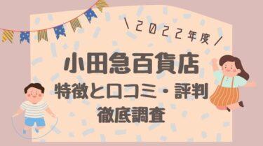 2022年用|小田急百貨店のランドセル一覧!口コミや評判も徹底調査